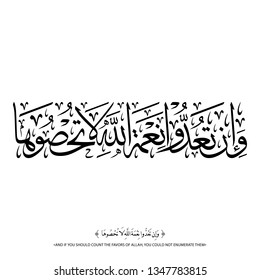 """Arabic Calligraphy from Verse 18, Chapter """"An-Nahl"""" of the Quraan, Translated as: """"And if you should count the favors of Allah, you could not enumerate them."""""""