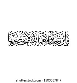 "Arabic Calligraphy from Verse 18, Chapter ""An-Nahl"" of the Quraan, Translated as: ""And if you should count the favors of Allah, you could not enumerate them."""