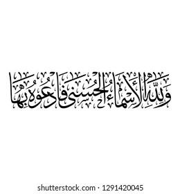 Arabic Text Images, Stock Photos & Vectors | Shutterstock