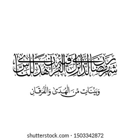 """Arabic Calligraphy from Verse 185, Chapter """"Al-Baqrah"""" of the Quran, Translated as: """"The month of Ramadan [is that] in which was revealed the Qur'an""""."""