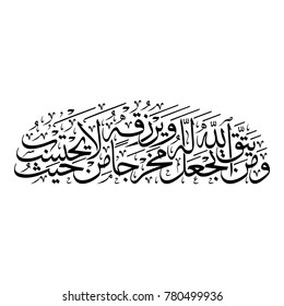 """Arabic Calligraphy of verse 2 & 3 from chapter """"Al-Talaaq"""" of the Quran, translated as: """"And whoever fears Allah - He will make for him a way out And will provide for him from where he does not expect"""