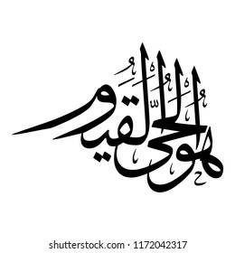 "Arabic Calligraphy from verse 2, chapter ""Aal-Imran"" of the Quran, translated as: ""Allah - there is no deity except Him, the Ever-Living, the Sustainer of existence""."