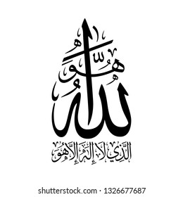 """Arabic Calligraphy from Verse 23, Chapter """"Al-Hashr"""" of the Qura'an, translated as: """"He is Allah, other than whom there is no deity"""". - Vector"""