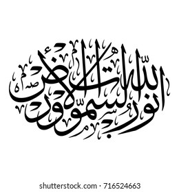 """Arabic Calligraphy of verse 35 from chapter """"An-Noor"""" of the Quran, translated as: """"Allah is the Light of the heavens and the earth"""", Islamic Vectors."""