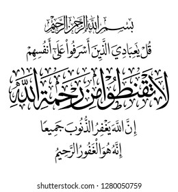 """Arabic Calligraphy of verse 53 from chapter """"Az-Zumar"""" of the Quran, translated as: """"do not despair of the mercy of Allah. Indeed, Allah forgives all sins"""". - Vector"""