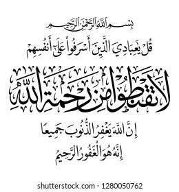 "Arabic Calligraphy of verse 53 from chapter ""Az-Zumar"" of the Quran, translated as: ""do not despair of the mercy of Allah. Indeed, Allah forgives all sins"". - Vector"