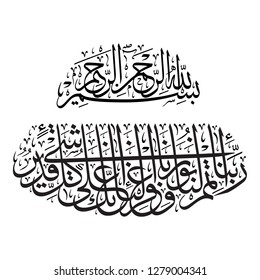 """Arabic Calligraphy from verse 8, chapter """"At-Tahrim"""" of the Quran, translated as: """"Our Lord, perfect for us our light and forgive us. Indeed, You are over all things competent."""" - VECTOR"""