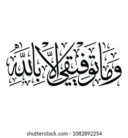 "Arabic Calligraphy from verse 88 from chapter ""Hud"" of the Quran, translated as: ""And my success is not but through Allah""."