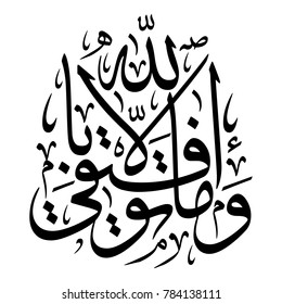 """Arabic Calligraphy from verse 88 from chapter """"Hud"""" of the Quran, translated as: """"And my success is not but through Allah""""."""