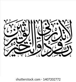 "Arabic Calligraphy from Verse 89 of Chapter ""Al-Anbiyaa"" of the Quraan, Translated as: ""My Lord, do not leave me alone [with no heir], while you are the best of inheritors."""