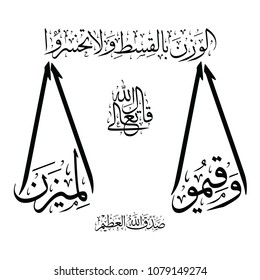 "Arabic Calligraphy from verse 9 from chapter ""Ar-Rahmaan"" of the Quran, translated as: ""And establish weight in justice and do not make deficient the balance"""