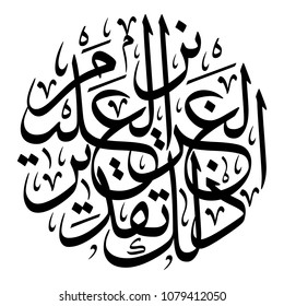 "Arabic Calligraphy from Verse 96 from Chapter ""Al-An'aam"", Translated as: ""That is the determination of the Exalted in Might, the Knowing"""