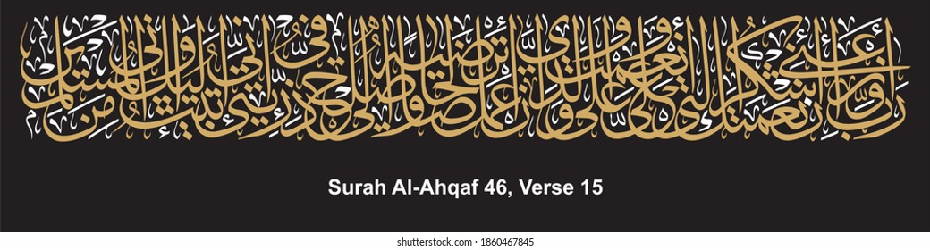 "Arabic Calligraphy, verse no 15 from chapter ""Surah Al-Ahqaf 46"" of the Quran. Translated, ""My Lord, enable me to be grateful for Your favor which You have bestowed upon me and upon my parents and...."