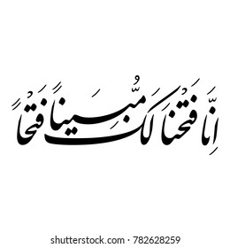 "Arabic Calligraphy of verse number 1 from chapter ""Al-Fath"" of the Quran, translated as: ""Indeed, We have given you, [O Muhammad], a clear conquest""."