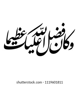 "Arabic Calligraphy from verse number 113, chapter ""An-Nisaa"" of the Quran, translated as: ""And ever has the favor of Allah upon you been great""."