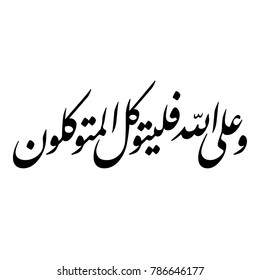 "Arabic Calligraphy of verse number 12 from chapter ""Ibrahim"" of the Quran, translated as: ""And upon Allah let those who would rely [indeed] rely""."