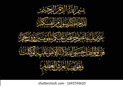 "Arabic Calligraphy from verse number 128-129 from chapter ""Al-Taubah 9"" of the Quran."