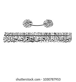 "Arabic Calligraphy of verse number 14 from chapter ""Taa-Haa"" of the Quran, translated as: ""Indeed, I am Allah. There is no deity except Me, so worship Me and establish prayer for My remembrance"""