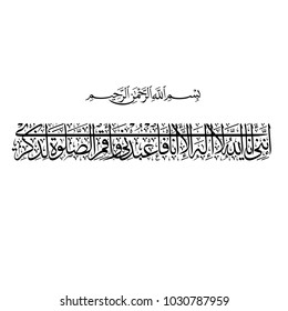 "Arabic Calligraphy of verse number 14 from chapter ""Taa-Haa"" of the Quran, translated as: ""UIndeed, I am Allah. There is no deity except Me, so worship Me and establish prayer for My remembrance"""