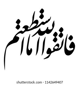 "Arabic Calligraphy from verse number 16, chapter ""At-Taghaabun"" of the Quran, translated as: ""So fear Allah as much as you are able"""