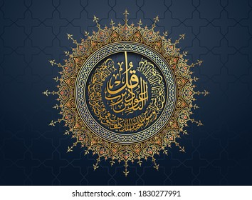 """Arabic Calligraphy from verse number 1-6 from chapter """"Al-Naas 114"""" of the Quran. """"Say, """"I seek refuge in the Lord of mankind, The Sovereign of mankind. The God of mankind, From the evil..."""