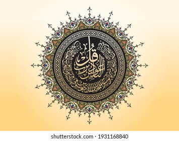 """Arabic Calligraphy from verse number 1-6 from the chapter """"Al-Naas 114"""" of the Quran. """"Say, """"I seek refuge in the Lord of mankind, The Sovereign of mankind. The God of mankind..."""