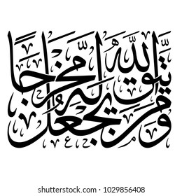 """Arabic Calligraphy from verse number 2 from chapter """"Al-Talaaq"""" of the Quran, translated as: """"And whoever fears Allah - He will make for him a way out"""""""