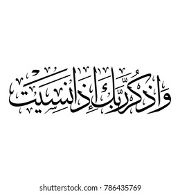 "Arabic Calligraphy of verse number 24 from chapter ""Al-kahf"" of the Quran, translated as: ""And remember your Lord when you forget"". Islamic Vectors."