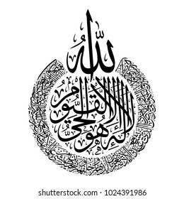 "Arabic Calligraphy of verse number 255 from chapter ""Al-Baqara"" of the Quran, translated as: ""Allah - there is no deity except Him, the Ever-Living, the Sustainer of [all] existence""."