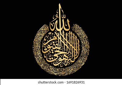 "Arabic Calligraphy from verse number 255 from chapter ""Al-Baqarah 2 Ayat ul Kursi / Ayatul Kursi"" of the Quran. Says, ""Allah - there is no deity except Him, the Ever-Living, the Sustainer of [all]...."