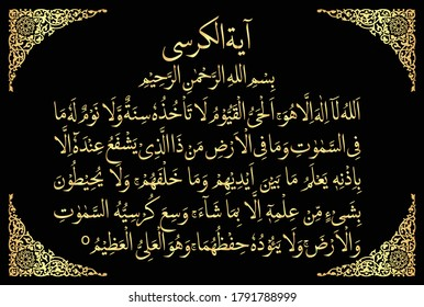 """Arabic Calligraphy from verse number 255 from chapter """"Al-Baqarah 2 Ayat ul Kursi / Ayatul Kursi"""" of the Quran. Says, """"Allah - there is no deity except Him, the Ever-Living, the Sustainer of [all]...."""