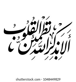 "Arabic Calligraphy of verse number 28 from chapter ""Ar-Ra'd"" of the Quran, translated as: ""Unquestionably, by the remembrance of Allah hearts are assured"". Islamic Vectors."