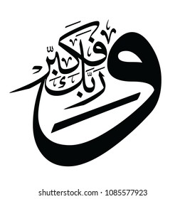 """Arabic Calligraphy of verse number 3 from chapter """"Al-Muddaththir"""" of the Quran, translated as: """"And your Lord glorify""""."""