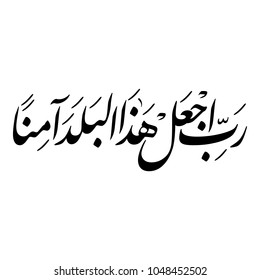 """Arabic Calligraphy from verse number 35 from chapter """"Ibrahim"""" of the Quran, translated as: """"My Lord, make this city [Makkah] secure"""". Islamic Vectors."""
