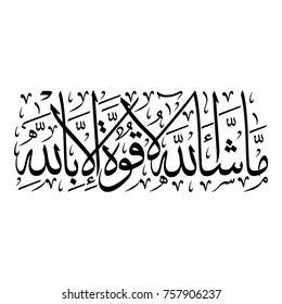 "Arabic Calligraphy of verse number 39 from chapter ""Al-Kahf"" of the Quran, translated as: ""What Allah willed, there is no power except in Allah"". Islamic Vectors."