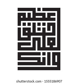 """Arabic Calligraphy of verse number 4, chapter """"Al Qalam"""" of the Quran, Translated as: """"And indeed O Muhammad, you are of a great moral character""""."""