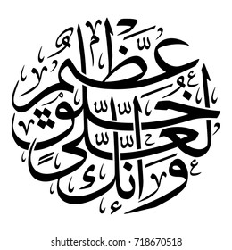 """Arabic Calligraphy of verse number 4 from chapter """"Al-Qalam"""" of the Quran, translated as: """"And indeed [O Muhammad], you are of a great moral character"""". Islamic Vectors."""
