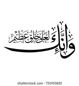"Arabic Calligraphy of verse number 4 from chapter ""Al-Qalam"" of the Quran, translated as: ""And indeed [O Muhammad], you are of a great moral character"". Islamic Vectors."