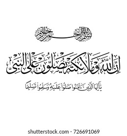 "Arabic Calligraphy of verse number 56 from chapter ""Al-Ahzaab"" of the Quran, translated as: ""Indeed, Allah and His angels confers blessing upon the Prophet, O you who have believed, blessing upon him"""