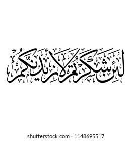 """Arabic Calligraphy from verse number 7, chapter """"Ibrahim"""" of the Quran, translated as: """"If you are grateful, I will surely increase you [in favor]""""."""