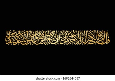 "Arabic Calligraphy from verse number 94 from chapter ""Al-Baqarah 2"" of the Quran."