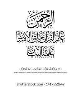 """Arabic Calligraphy of verses 1-4 from chapter """"Ar-Rahmaan"""" of the Quran, translated as: """"The Most Merciful, Taught the Qur'an, Created man, [And] taught him eloquence""""."""