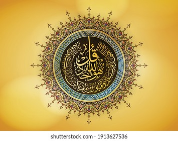 """Arabic Calligraphy, verses 1-4 from the chapter """"Al-Ikhlas 112"""" of the Quran. Say, """"He is Allah [is] One, Allah, the Eternal Refuge. He neither begets nor is born..."""