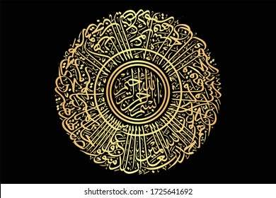 """Arabic Calligraphy, verses no 9-10 from chapter """"Al-Yunus 10,"""" of the Quran. Say, """"Indeed, those who have believed and done righteous deeds - their Lord will guide them because of their faith........."""