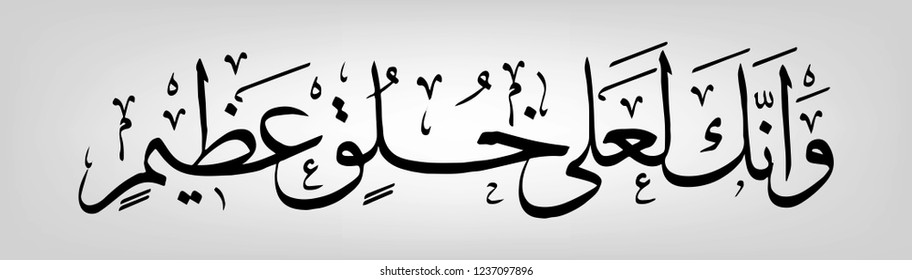 """Arabic Calligraphy of """"Wa innaka la 'alaa khuluqin 'aziim"""".Ch 68 Ayat 4. Translated as: """"And Verily, you are on an exalted (standard of) character""""."""