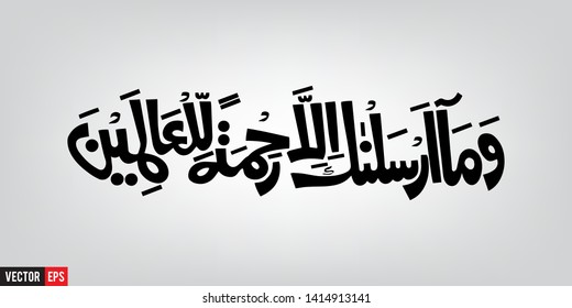 "Arabic calligraphy wama arsalnaka illa rahmat. translation: ""And we have sent you (O Muhammad) not but as a mercy for the Aalameen (mankind, jinns and all that exists)"" on grey background"
