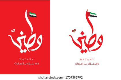 Arabic calligraphy Watany for United Arab Emirates National Day (Dam Ezzak Ya Watan) with Emirates flag translate (glory of the homeland)