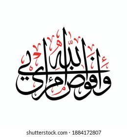 Arabic calligraphy which means And I leave my business to Allah.