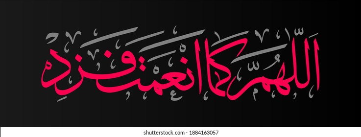 """Arabic calligraphy which means O Allah, as you give ni'mat, then add another ni'mat relay. There is no real life but an afterlife. """" this is prayer wearing perfume"""