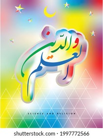 Arabic calligraphy which means SCIENCE AND RELIGION, illustration design balance of technological progress and spirituality